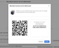100%-защита от взлома: как установить Google Authenticator?