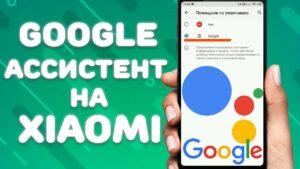 В два клика: как настроить Google Ассистента?